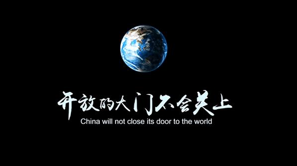 微视频 | 开放的大门不会关上