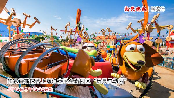 直播回放 | 跟我们一起畅游上海迪士尼全新园区!