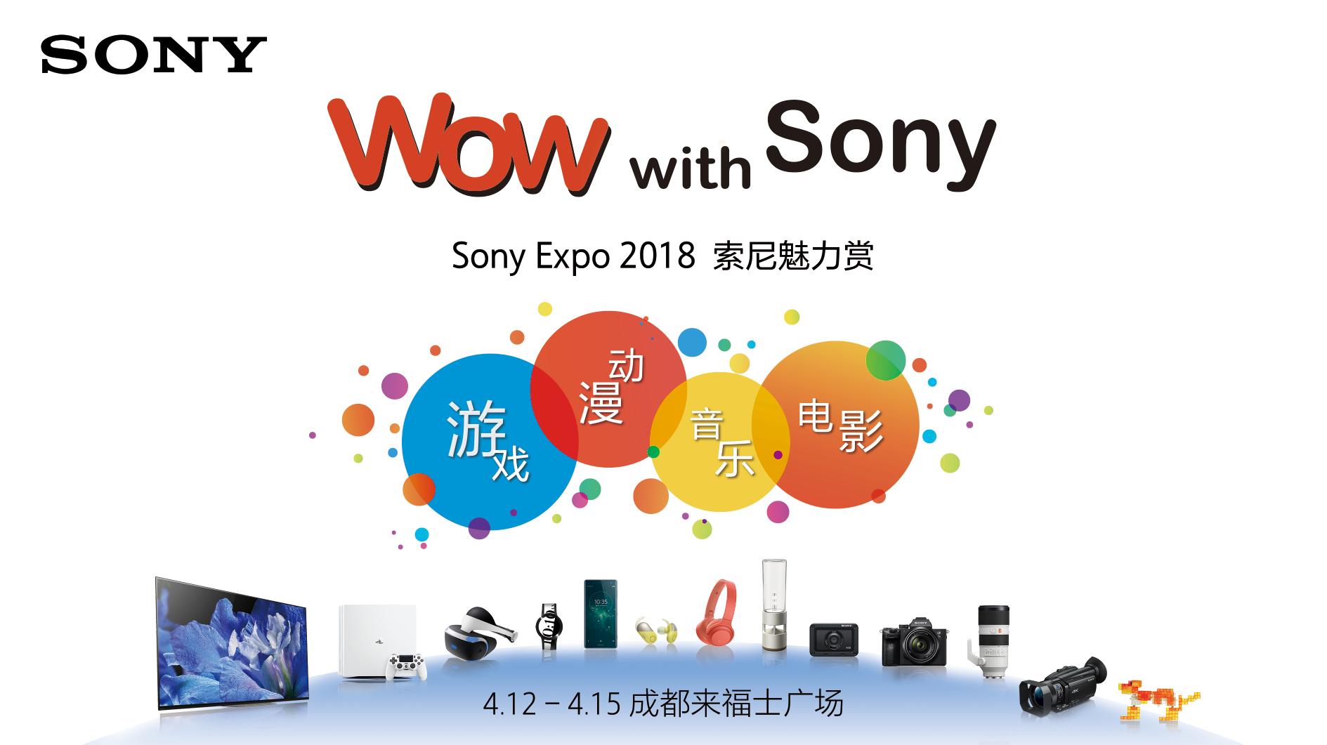 """2018索尼魅力赏揭示索尼""""后复兴战略 """""""