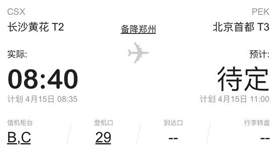 国航一长沙飞往北京航班因非法干扰备降郑州 人机安全