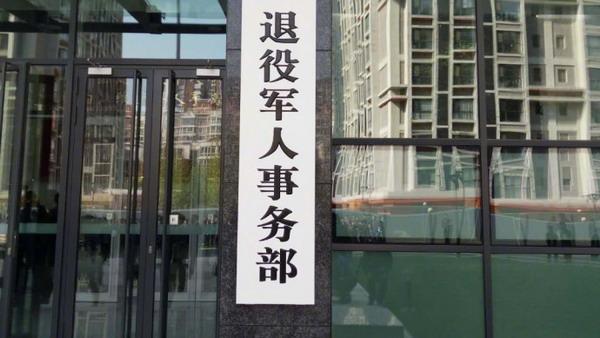 今天,退役军人事务部在北京正式挂牌