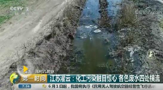 生态环境部回应连云港违法排污:工作组赴现场调查