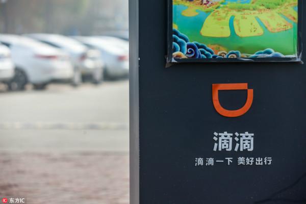 滴滴被浙江省运管局约谈:4月底前拿出清退违规网约车方案