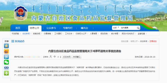内蒙古食药监局:复核已审批的鸿茅药酒药品广告