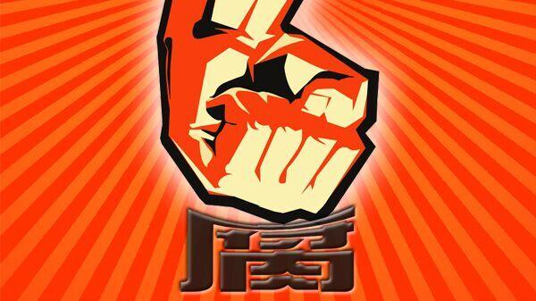 中央纪委公开曝光6起扶贫领域腐败和作风问题典型案例