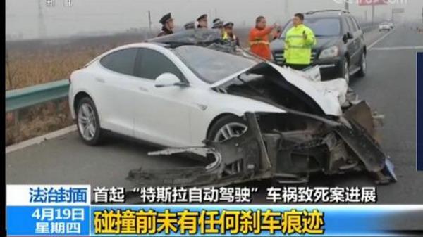"""国内首起""""特斯拉""""车祸致死案 :一年后终确认事发时处于""""自动驾驶""""状态"""