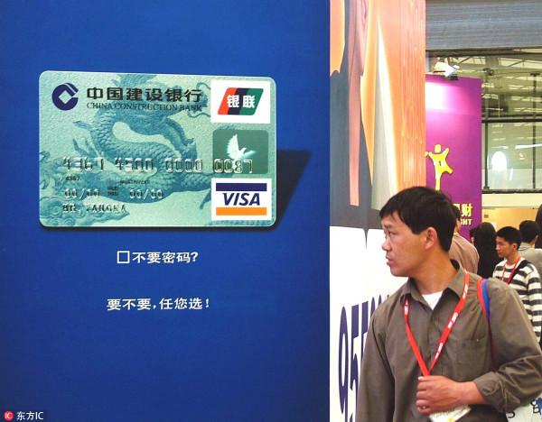 建行明后天部分时段将暂停信用卡交易、业务办理