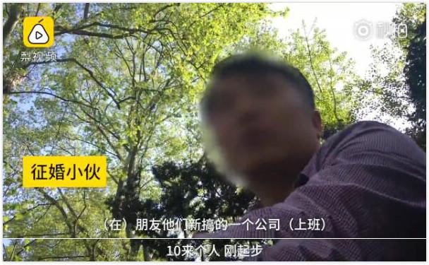 没房没车,一男子在上海公园征婚被围观!