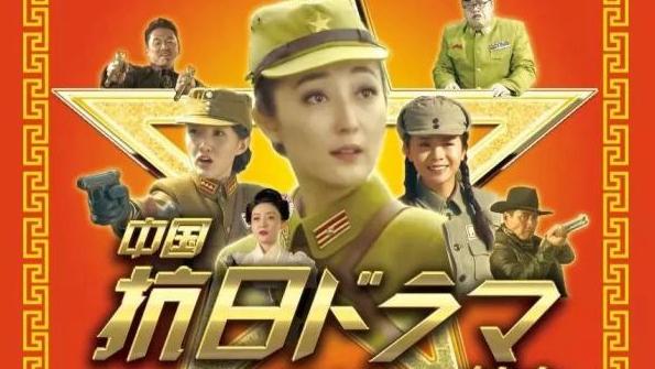 抗日神剧成日中文教材:爱国不是在嬉笑中回首铁与火