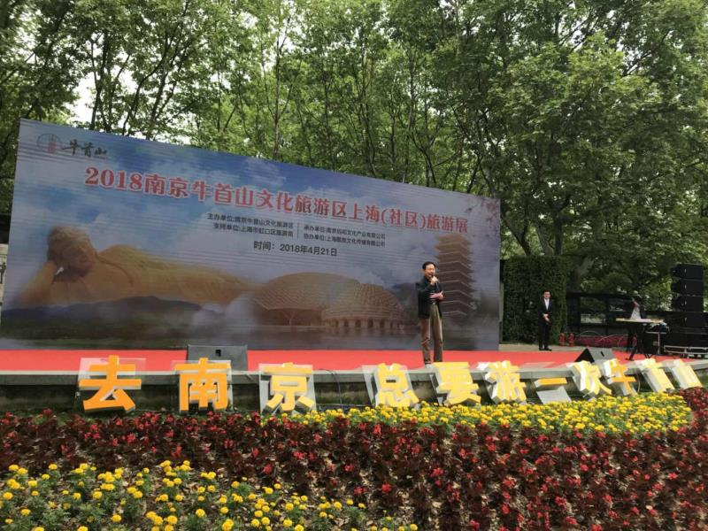 2018南京牛首山文化旅游区上海(社区)旅游展在沪举行