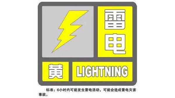 申城发布雷电黄色预警 并伴有强降水