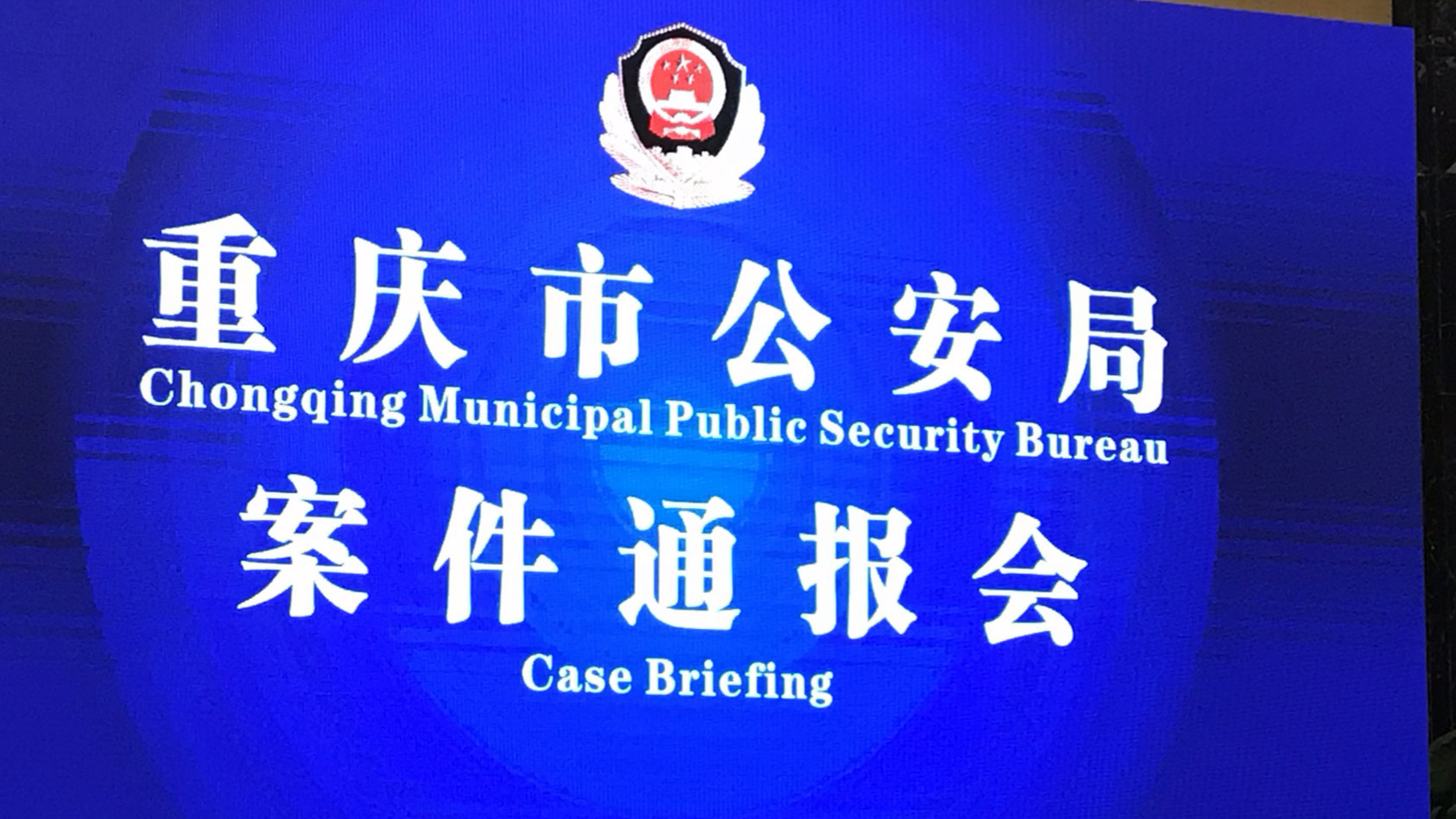郭文贵等人伪造国家机关公文案被侦破