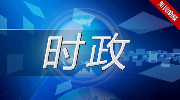 """老百姓办事""""最多跑一次""""!电子政务成果点亮数字中国建设峰会"""