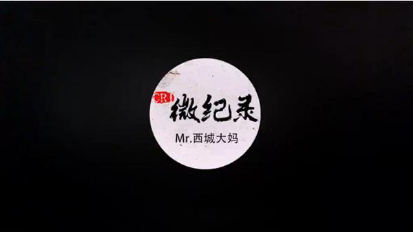 """【北京的样子】北京有一位""""Mr.西城大妈"""""""