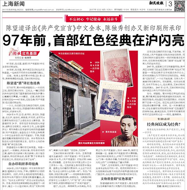 传承红色基因    又新印刷所:首部《共产党宣言》中文全译本诞生地