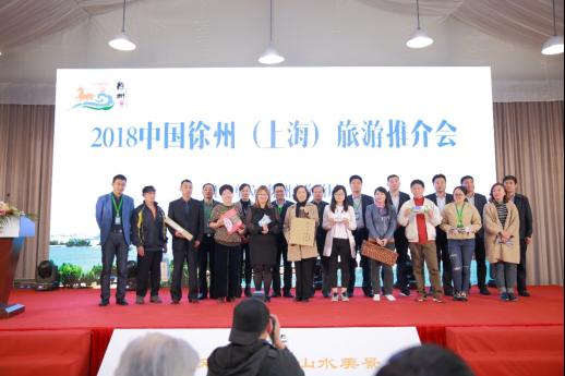 徐州旅游闪耀上海-2018中国徐州旅游推介会在上海举办