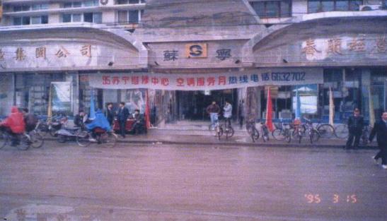 改革开放40年,这批世界级企业如何在中国诞生?