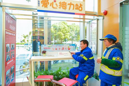 浦发银行上海分行首批21家户外职工爱心接力站全部建成投入使用