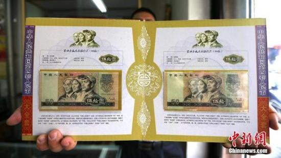 央行提醒市民谨慎参与钱币收藏 警惕不法分子骗局
