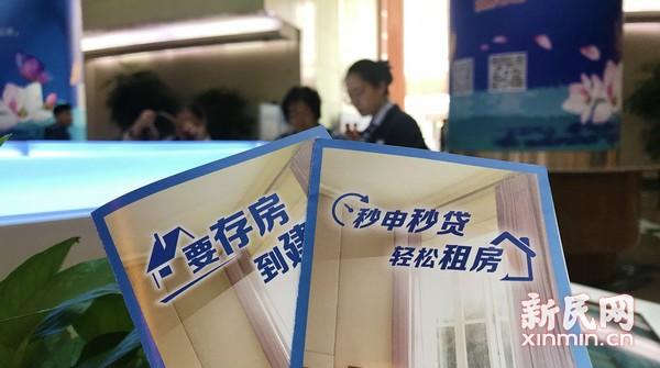 """到银行""""存房""""!沪上首家住房金融服务中心开业"""