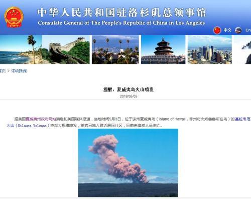 中国领事馆提醒远离夏威夷火山和地震高危险区域