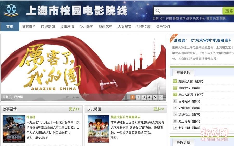光有的看还不够,上海市校园电影院线走课程教学新路径