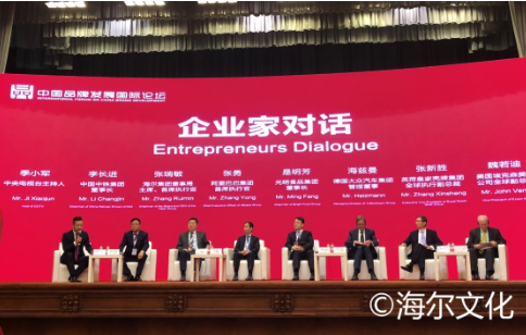 张瑞敏:海尔要构建物联网时代的生态品牌
