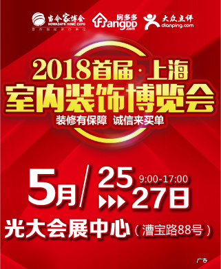 诚信装修:2018首届·上海室内装饰博览会即将开幕