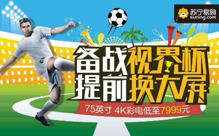 苏宁为世界杯推智能客厅  彩电空调物联网搭档