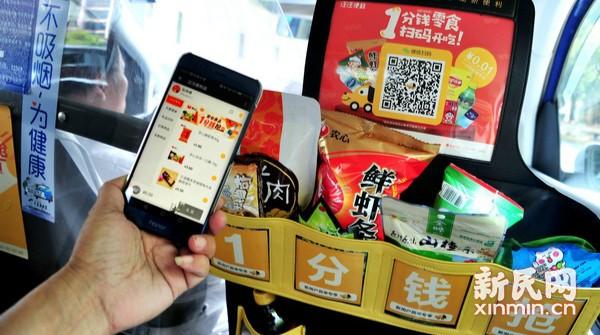 """出租车试点卖零食""""车载便利店""""亮相沪上"""