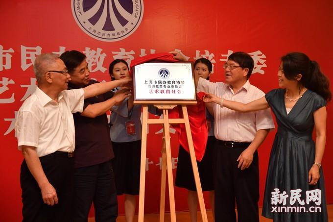 上海市民办教育协会培专委成立艺术教育分会