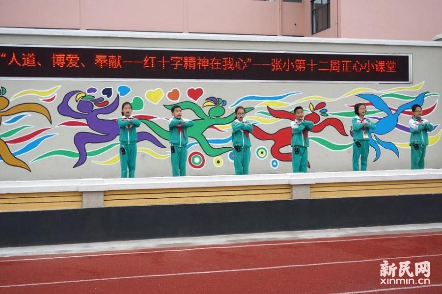 张堰小学:人道、博爱、奉献——红十字精神在心中