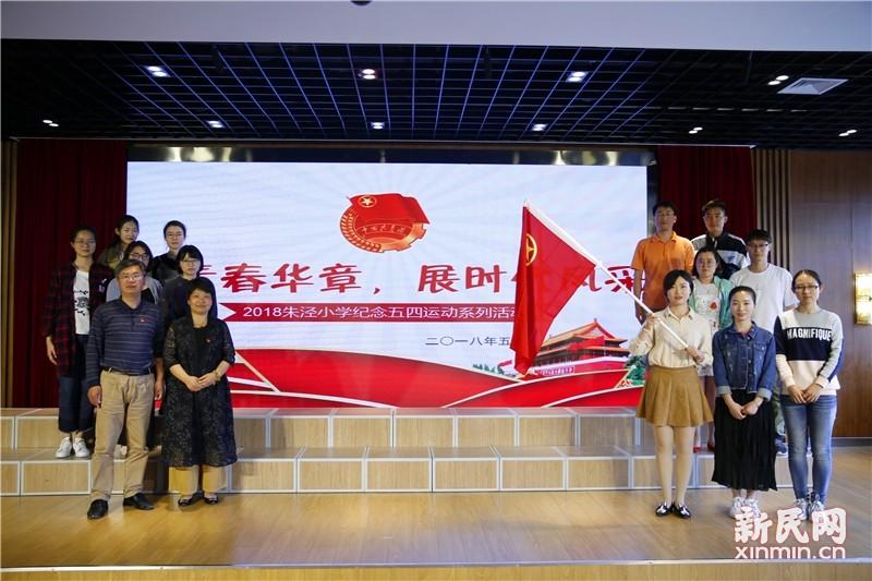 """朱泾小学举行""""团支部助力困难学生救助的工作机制的探索""""项目启动仪式"""