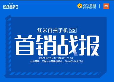苏宁易购年中大促开门红 小米超品日暴增1415%