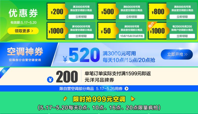 空调销售迎今夏首轮暴增  苏宁投放20万台特价机