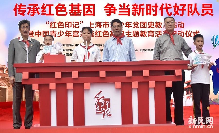 """传承红色基因  争当新时代好队员——""""红色印记""""上海市青少年党团史教育活动暨中国青少年宫系统红色基因主题教育活动启动仪式"""