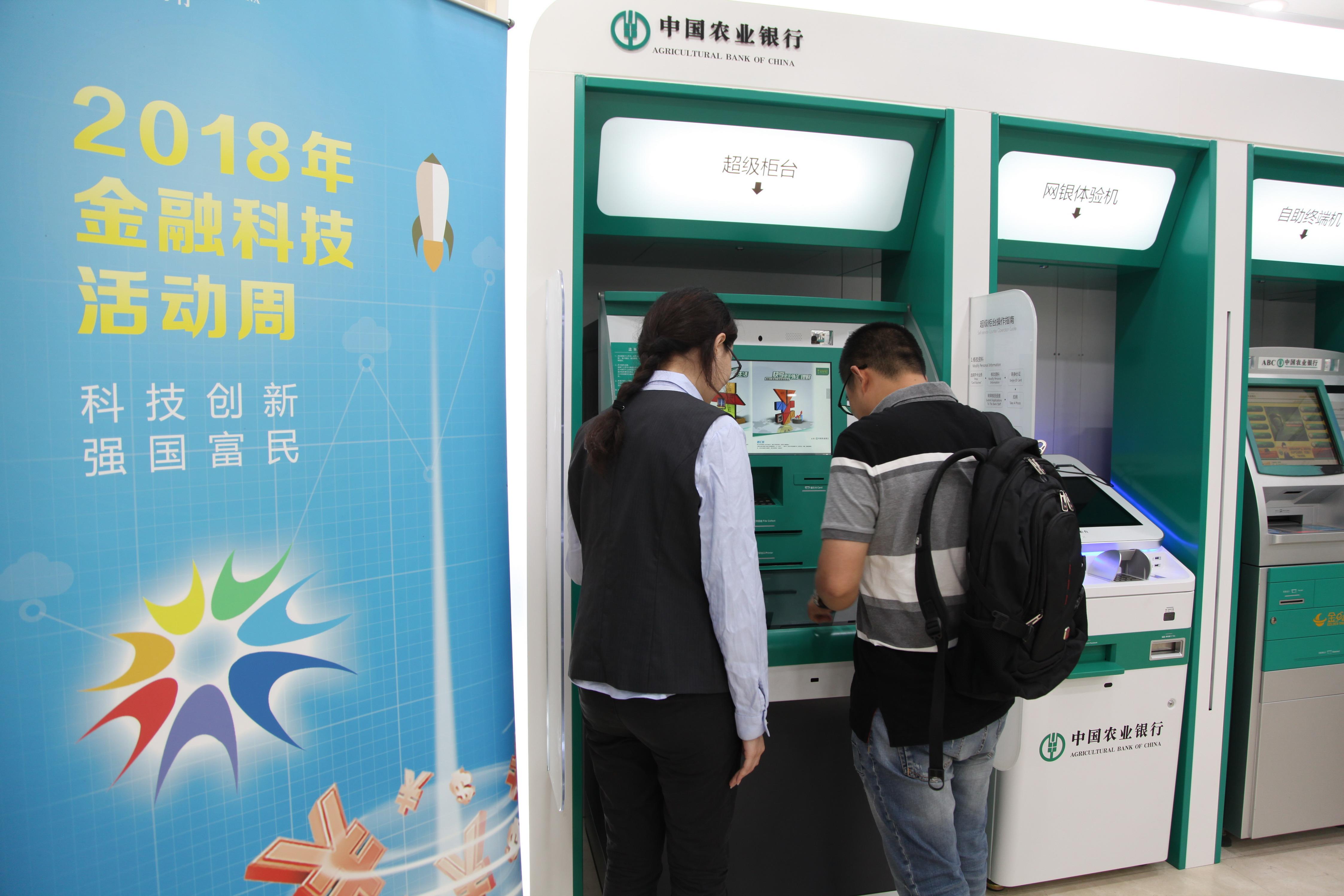 上海农行积极开展2018年金融科技活动周宣传活动