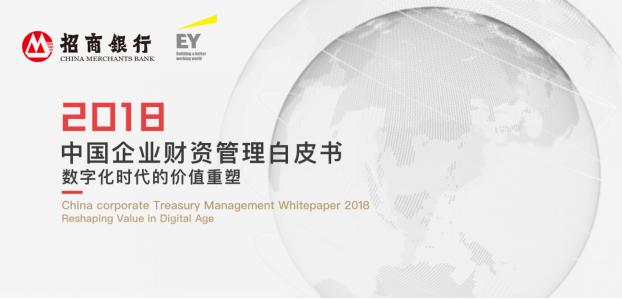 中国企业财资管理白皮书:数字化时代企业要构建财资敏捷五大核心能力