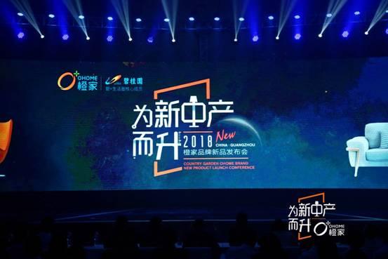 """网易严选只是开始,橙家发布""""橙家X""""产品平台战略"""