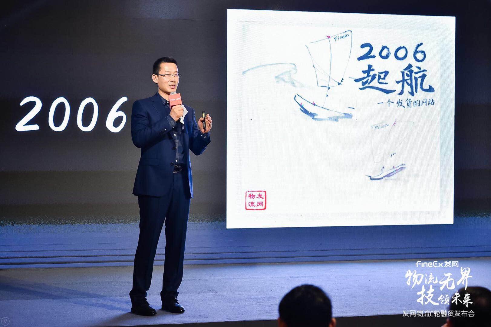 发网物流获3.7亿元C轮融资,为品牌方提供全渠道物流服务