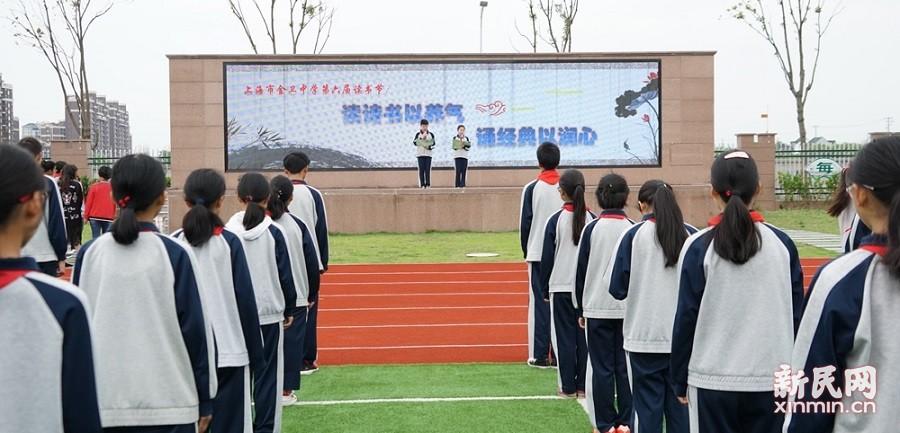 金卫中学第六届校园读书节开幕