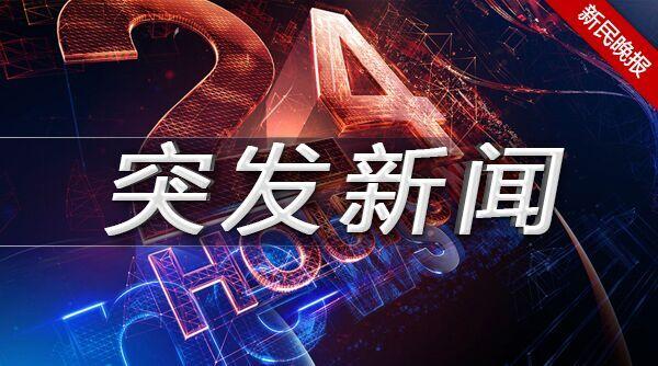 上海奉贤一工厂发生火灾 现场火光冲天
