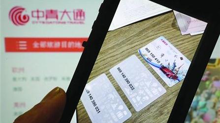 10万买环球旅行卡 售卡公司被收购后只能去上海农场玩?