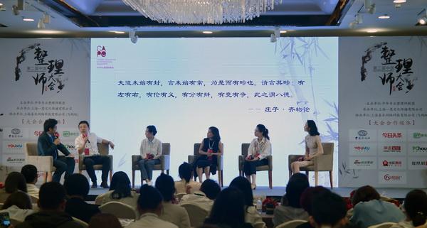 第二届中国整理师大会发布中国整理师职业道德标准