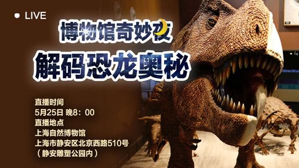 直播回放| 带您夜游上海自博馆 探恐龙奥秘