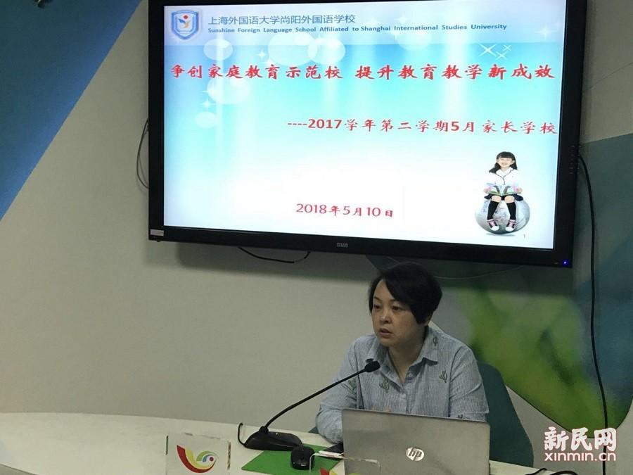 上外尚阳学校:争创家庭教育示范校,提升教育教学新成效