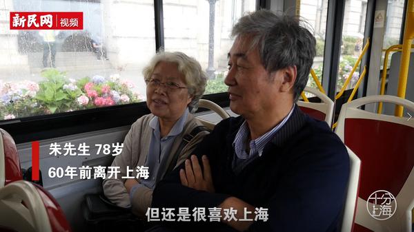 十分上海 | 在这辆车上,每个人都有了喜欢上海的理由