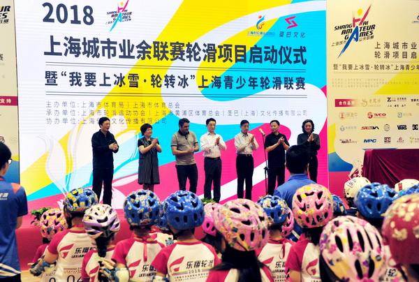 """雏鹰展翅--""""我要上冰雪--轮转冰""""上海青少年轮滑联赛"""