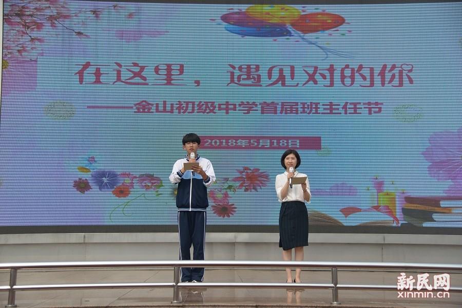 上海市金山初级中学首届班主任节举行