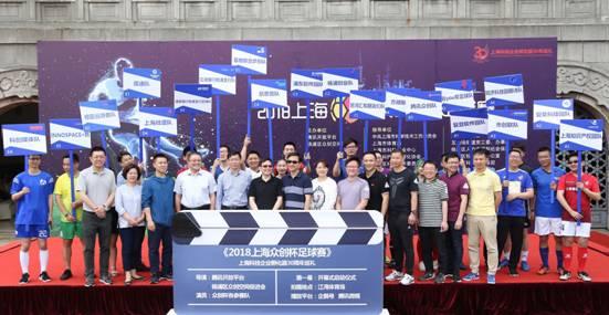 """第二届""""众创杯""""足球赛开幕  致敬上海科技企业孵化器30周年"""